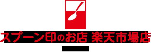 スプーン印のお店 楽天市場店 三井製糖