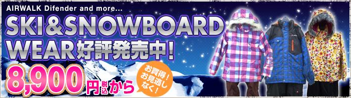お買得!SKI&SNOWBOARDWEAR 税込8,900円から好評発売中!
