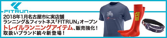 2018年1月名古屋市に実店舗 ランニング&フィットネス「FITRUN」オープン トレイルランニングアイテム、販売強化!取扱いブランド続々新登場!