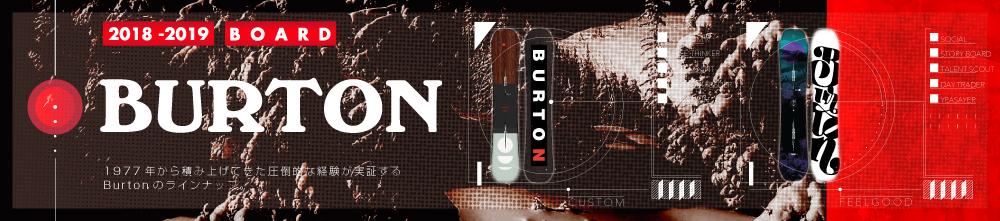 BURTON BOARD
