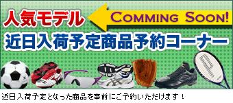 「人気モデル」近日入荷予定商品予約コーナー