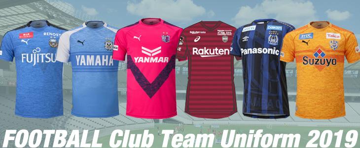 Jリーグユニフォーム 2019