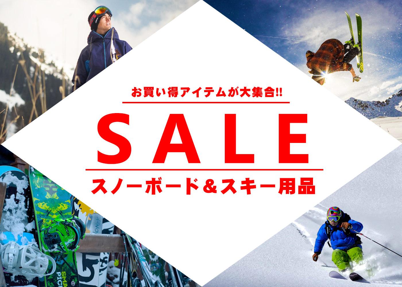 スノーボード・スキー用品セール