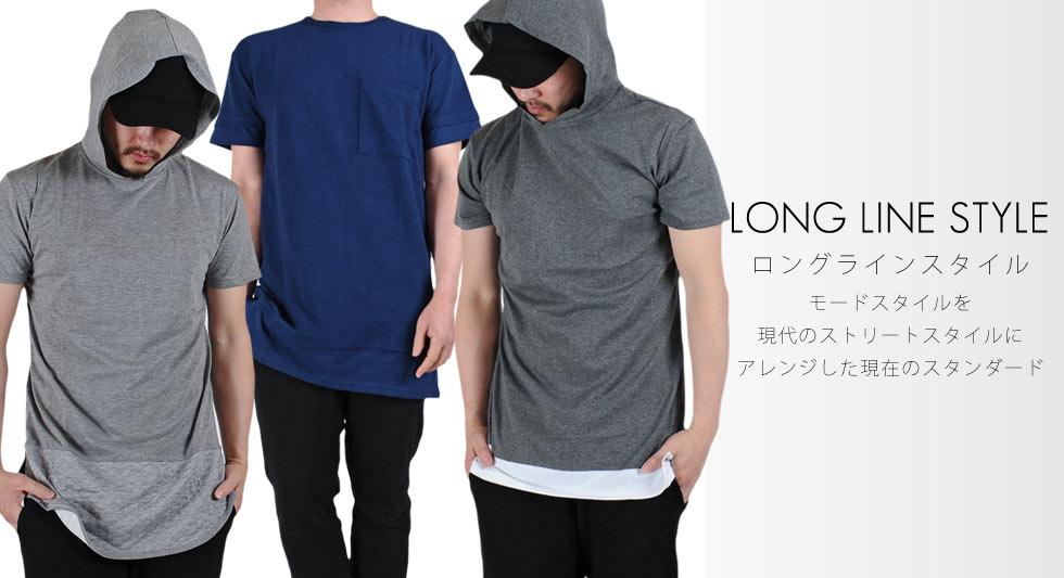 ロングライン Tシャツ