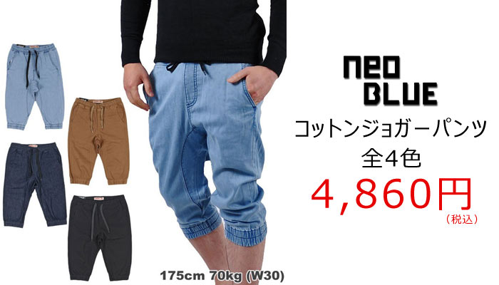 NEO BLUE JOGGER