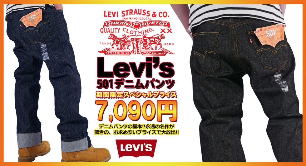 LEVIS 501 PRICE