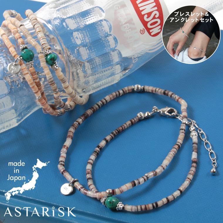 ASTARISK/日本製シェルブレスレット&アンクレットセット