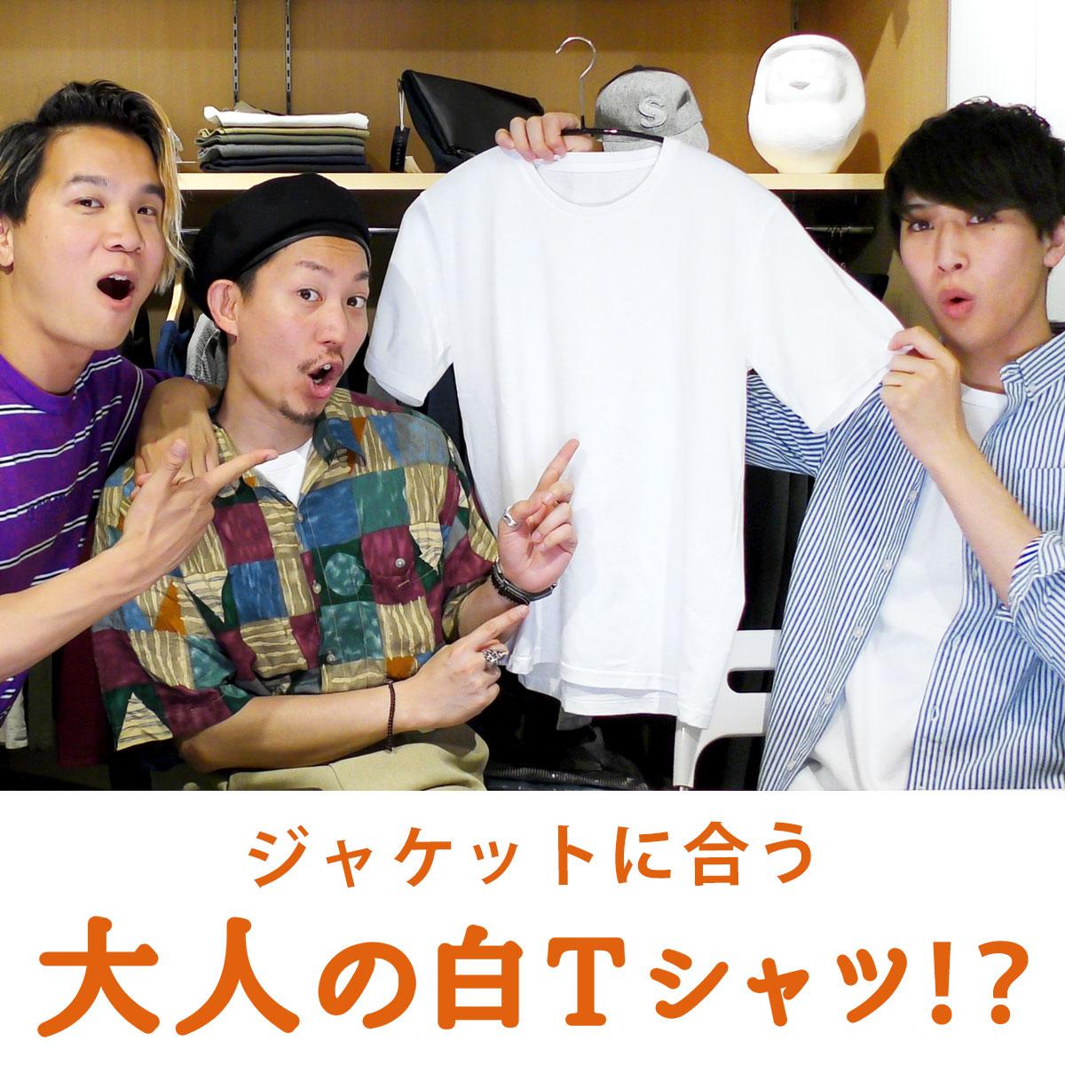 日本製シルケットコーマ天竺クルーネック白Tシャツ