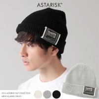 ASTARISK+/ワッフルワッチキャップ