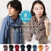 ASTARISK/収納袋付き無地ストール