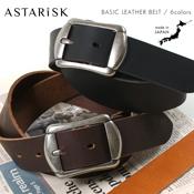 ASTARISK/2タイプから選べる日本製本革レザーベルト