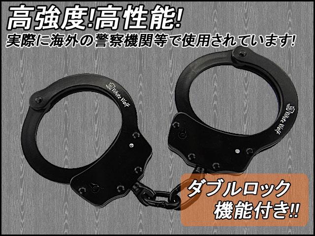 ハンドカフ(手錠)ダブルロック ブラック