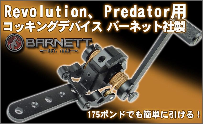 バーネット コッキングデバイス Revolution、Predator用