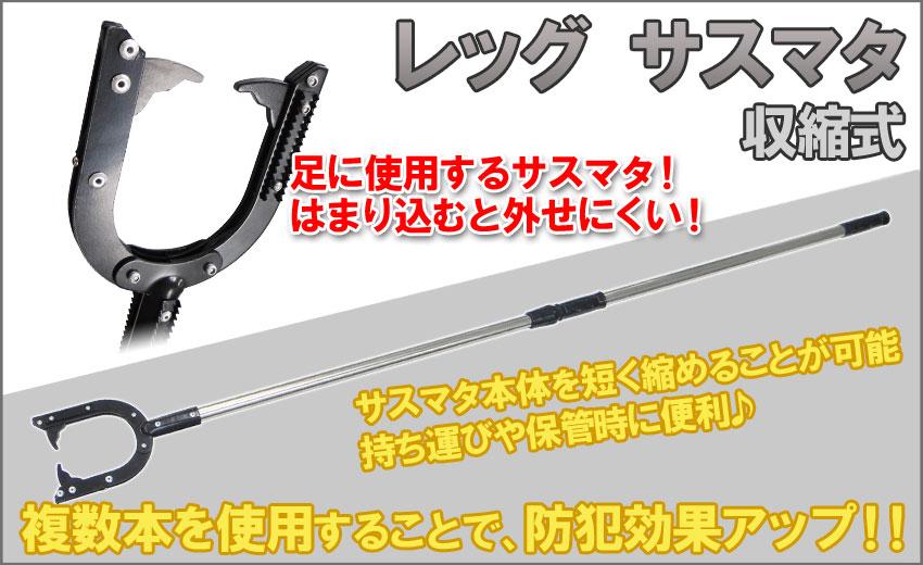 収縮式 レッグ サスマタ★