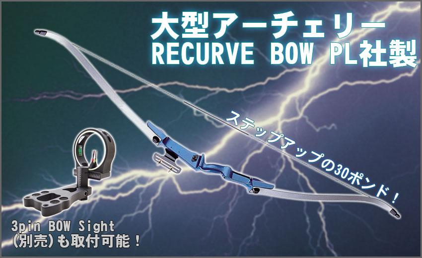 PL社製 RECURVE BOW 30ポンド 大型アーチェリー