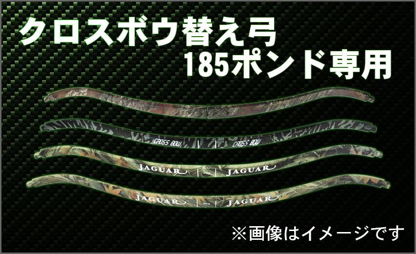 クロスボー 替え弓 最強クロスボウ WW-010AC 185Aカモ柄用