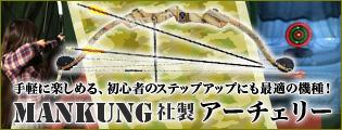 ManKung社製 アーチェリーCB010AC コンパウンドボウ 25ポンド Aカモ