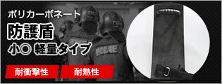 ポリカーボネート防護盾 小○ 軽量タイプ☆