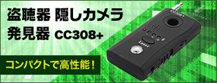 盗聴器 隠しカメラ発見器 CC308+