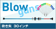 吹き矢 WW-100A-30 30インチ