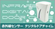 赤外線センサー式 ワイヤレス デジタルドアチャイム