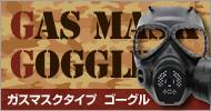 ガスマスクタイプ ゴーグル ブラック