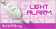 ライトアラーム