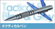 タクティカルペン(S&W)※M&P2 ブルー、M&P グレー