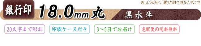 法人印鑑 銀行印 黒水牛 天丸 18.0mm