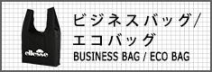 ビジネスバッグ・リュックサック