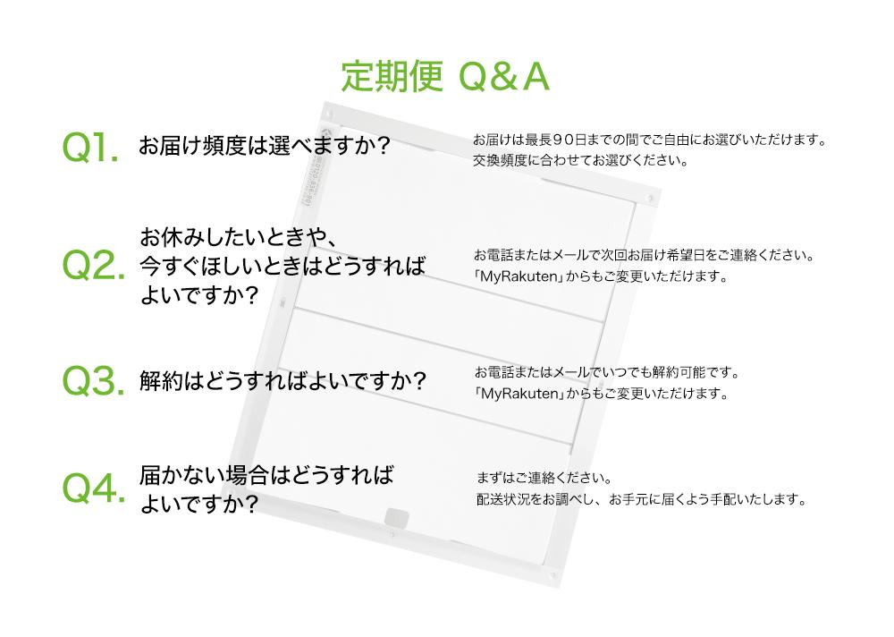 定期便Q&A