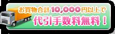 お買い物合計10,000円以上で代引手数料無料!