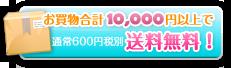お買い物合計10,000円以上で送料無料!