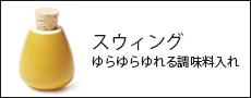 タツヤオカザキ セラミック デザイン スパイスケース スウィング