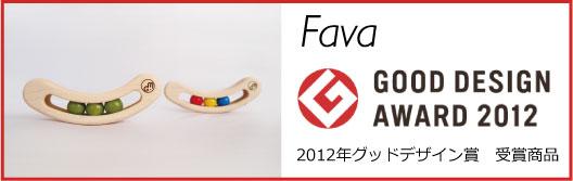 fava / 2012グッドデザイン賞受賞