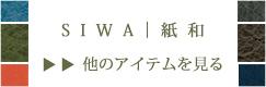 siwa/紙和の他のアイテムはこちら