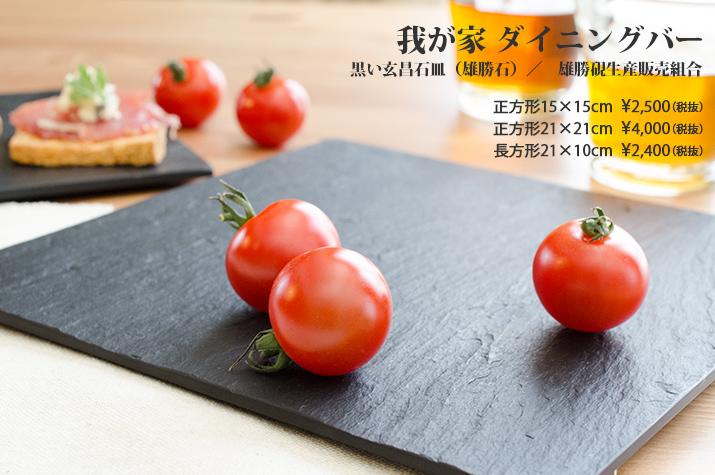 黒い玄昌石皿(雄勝石)