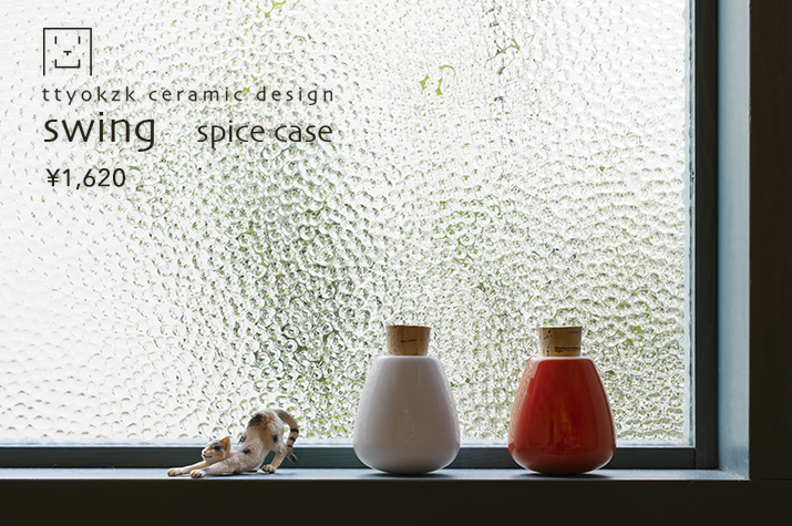 ttyokzk ceramic design / swing spicecase