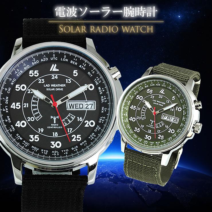 ミリタリー 電波ソーラー 腕時計