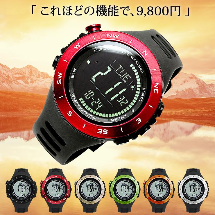 センサーマスター3 アウトドア腕時計