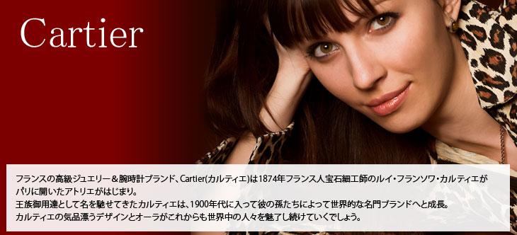 カルティエ Cartier