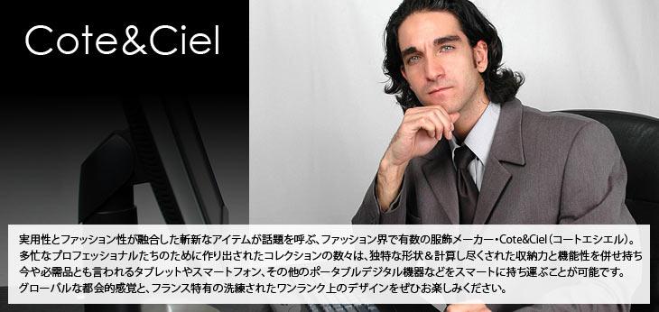 コートエシエル Cote&Ciel