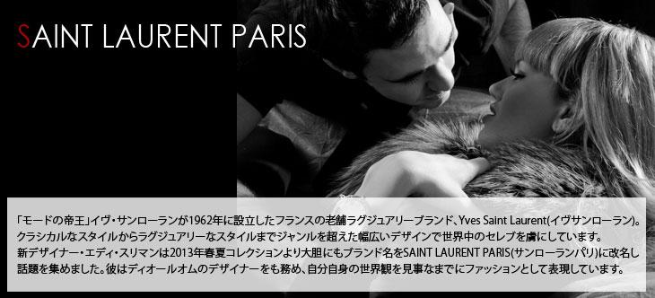 イヴサンローラン YSL Yves Saint Laurent
