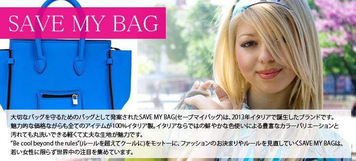 セーブマイバッグ SAVE MY BAG