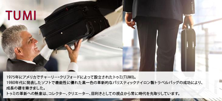 ニューヨーカー御用達のブランド『 TUMI/トゥミ社』。TUMI(トゥミ)は人が使う道具として最高の質感と機能性を持つブランドです。たとえば、収納力もあり、丈夫でデザイン性のあるビジネスバッグが欲しいけど、ハードケースは重いしソフトケースは物足りないし・・という人には、TUMI(トゥミ)のアメリカ軍の防弾チョッキと同じ素材の「バリスティック・ナイロン」を仕様したブリーフケースがおすすめ。また、TUMI(トゥミ)の総レザーバッグのナッパシリーズは、牛革のクロムなめしで、ドラム深色を施し丹念になめしたソフトできめ細かい上質のナッパ革を仕様。落ち着いた雰囲気で永く愛用できると評判です。『 TUMI/トゥミ社』は、できるビジネスマンに愛されるバッグを作り続けるブランドなのです。