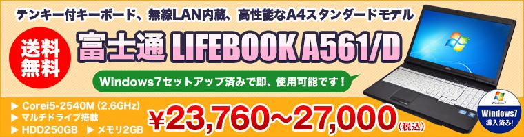 �ٻ��� LIFEBOOK A561/D