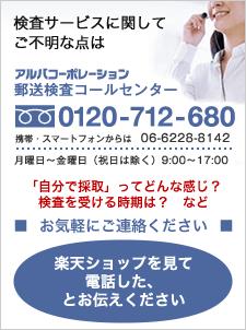 検査サービスに関してご不明な点は。 アルバコーポレーション 郵送検査コールセンター:0120-712-680 携帯・スマートフォンからは06-6228-8142(月曜日〜金曜日(祝日は除く)9:00〜17:00