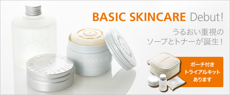 STEAMCLEAM BASIC SKINCARE