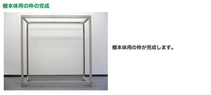 120kg/段ボルト
