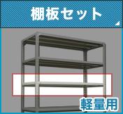 軽量スチールラックオプション:棚板セット